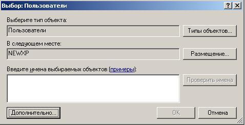 """В окне """"Выбор пользователей"""" - жмем """"Дополнительно"""""""